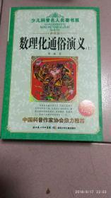 数学化通俗演义--上册【32开本】 b34