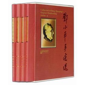 邓小平手迹选(共4册)(精) 收录了邓小平同志1926年至1992年间起草的大量文件、电报、文稿等珍贵手迹296件