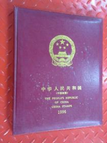中华人民共和国 (中国邮票) 1996 (方连册)