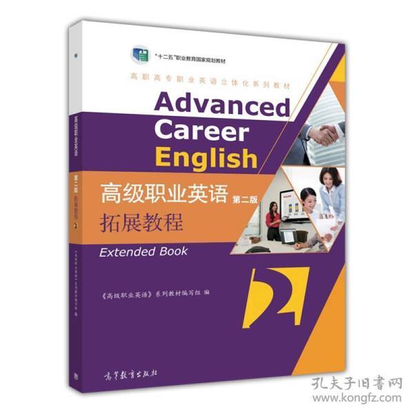 高级职业英语(第二版)拓展教程