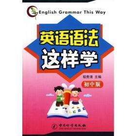 英语语法这样学 初中版