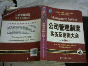 公司管理制度实务及范例大全(第2版)