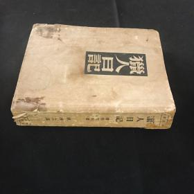 民国二十五年版《猎人日记》