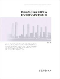 地球信息技术在血吸虫病医学地理学研究中的应用