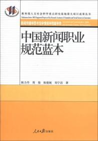 中国新闻职业规范蓝本