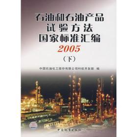 石油和石油产品试验方法国家标准汇编.2005.下