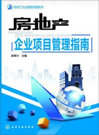 房地产企业项目管理指南