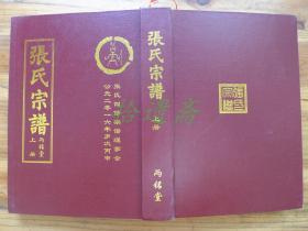 张氏宗谱 上册【首、1、2、3、4、5、6卷】