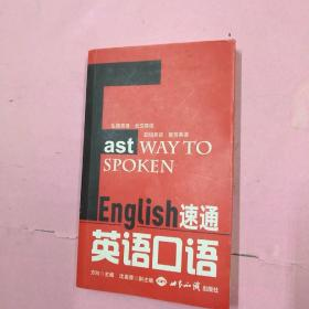 速通英语口语