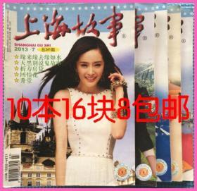 上海故事10本打包 非合订 年份期数随机发货 包不重复