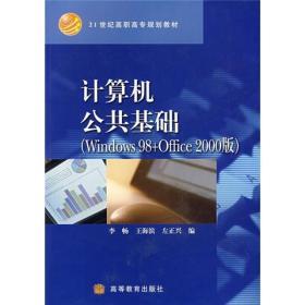 计算机公共基础(Windows 98+Office 2000版)