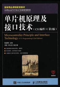 正版】单片机原理及接口技术(C51编程)(第2版)