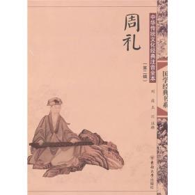 中华传统文化经典注音全本(第2辑):周礼