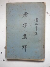 虚字集解【宜兴 童斐 著 民国20年版 商务印书馆寄售】