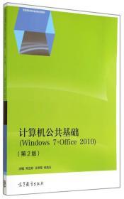 计算机公共基础:Windows7+Office2010(第2版)/全国高职高专教育规划教材