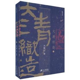 大清织造(全2册)
