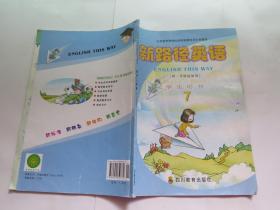 义务教育课程标准实验教科书小学英语 新路径英语  学生用书(5)