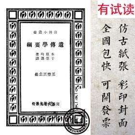 【复印件】遗传学要纲-1936年版--百科小丛书