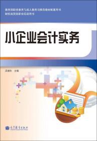 小企业会计实务(1张)