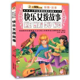 小笨熊动漫·小学生新课标课外读物--快乐女孩故事(彩色注音)