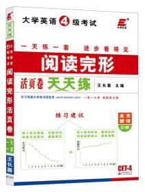 长喜英语·2013大学英语4级考试:阅读完形天天练(活页卷)