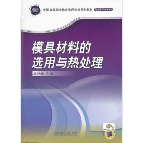 模具材料的选用与热处理(模具设计与制造专业全国高等职业教育示范专业规划教材)