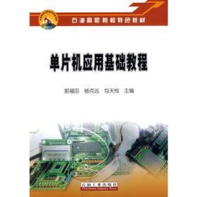 石油高职院校特色教材 单片机应用基础教程