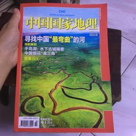 中国国家地理 2011.2