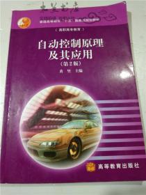 自动控制原理及其应用(第2版)黄坚 主编 / 高等教育出版社