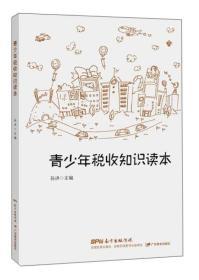 正版新书青少年税收知识读本(入选全国中小学图书馆推荐书目)