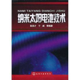 纳米太阳电池技术 彭英才 于威 化学工业出版社 9787122090256