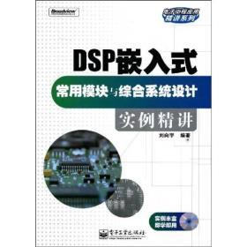 DSP嵌入式常用模块与综合系统设计实例精讲无光盘