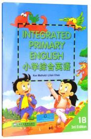 小学综合英语(1B)学生用书(mp3版)