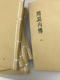 周易内传6卷发例1卷周易大象解1卷古籍线装复印本