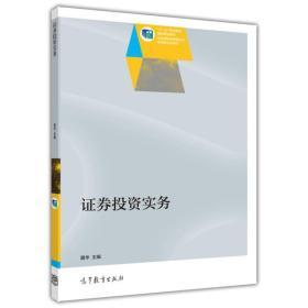 """證券投資實務/""""十二五""""職業教育國家規劃教材"""
