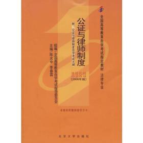 公证与律师制度 陈光中,李春霖  主编  9787301014738 北京大学