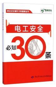 岗位安全操作守则图解丛书:电工安全必知30条