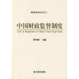 中国财政监督制度 贺邦靖 经济科学出版社 9787505878457
