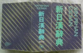 新日汉辞典(修订本)