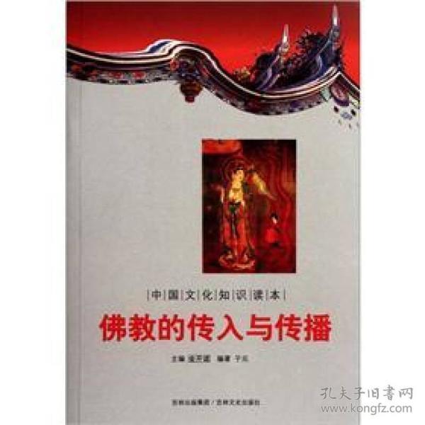 中国文化知识读本:佛教的传入与传播