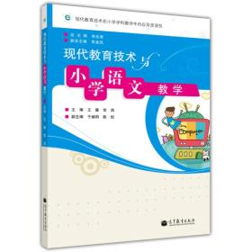 现代教育技术与小学语文教学
