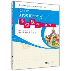 现代教育技术与小学数学教学