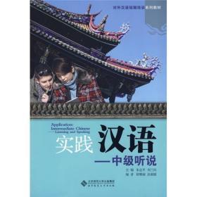 (HG)实践汉语--中级听说
