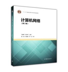 计算机网络(第3版)