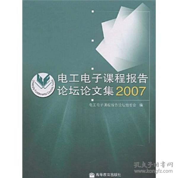 电工电子课程报告论坛论文集2007