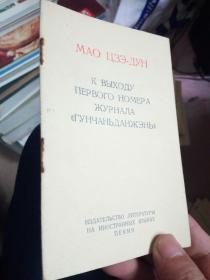 毛泽东共产党人发刊词(俄文版)
