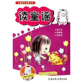 儿童快乐启蒙丛书:读童谣