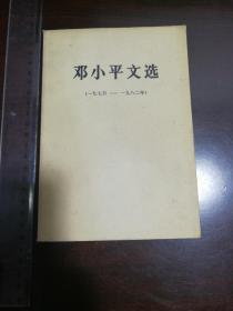 邓小平文选(1975-1982年)【1983年一版一印】