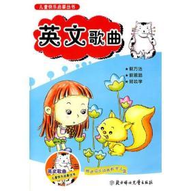 儿童快乐启蒙丛书:英文歌曲:赠送同步动画教学光盘