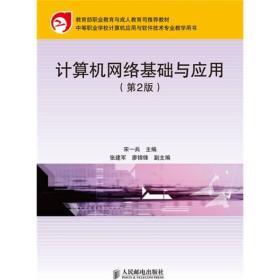 教育部职业教育与成人教育司推荐教材:计算机网络基础与应用(第2版)